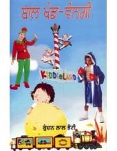 Baal Khed Vangi - Book By Kundan Lal Bhatti