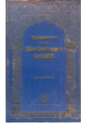 Commentary On The Sikh Gurdwaras Act 1925 - Book By Dr.Kashmir Singh
