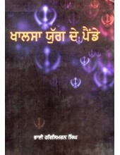 Khalsa Yug De Painde - Book By Bhai Harsimran Singh