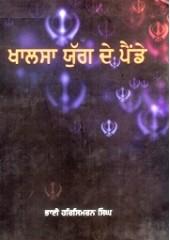 Khalsa Yug De Painde - Book By Bhai Harsimran Singh