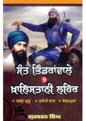 Sant Bhindranwale te Khalistani Laihar - Book By Gurbachan Singh