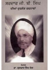 Sardar G. B. Singh Dian Durlabh Rachnawan - Book By Dr. Gulzar Singh Kang
