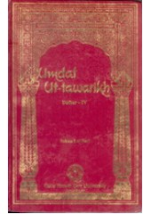 Umdat-ut-Tawarika Daftar IV - English - Book By Sohan Lal Suri