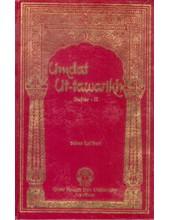 Umdat-ut-Tawarikh Daftar -II - English - Book By Sohan Lal Suri