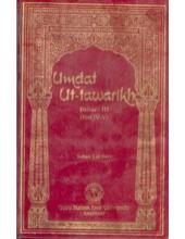 Umdat-ut-Tawarikh Daftar-III (Part IV-V) - English -Book By Sohan Lal Suri