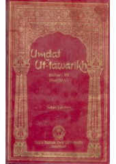 Umdat-ut-Tawarikh Daftar-III (Part IV-V) - English -Book By Sohan Lal Suri
