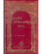 Umdat-ut-Tawarikh Daftar-III (Parts I-III ) - English - Book By Sohan Lal Suri
