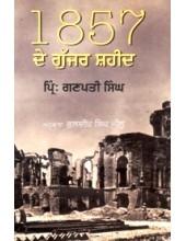 1857 De Gujar Shaheed - Book By Principal Ganpati Singh
