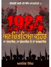 1984 - Anchitvia Kaihair - Hardbound - Book By Ajmer Singh