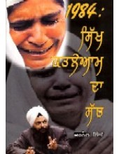 1984 -Sikh Katleam Da sach - Book By Jarnail Singh