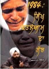1984 -Sikh Katleam Da sach - Book By Jarnail Singh