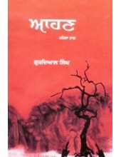 Aahan Part I - Book By Gurdial Singh