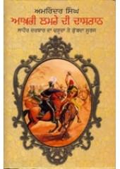Aakhri Lamhe Di Dastan - Lahore Darbar Da Charhda Te Dubda Suraj - Book By Amarinder Singh