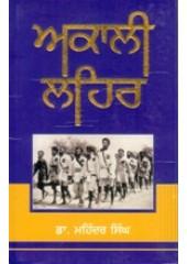 Akali Laihair - Book By Dr Mahinder Singh