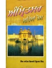 Amritsar Mahima Kosh - Book By Singh Sahib Giani Kirpal Singh Ji