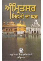 Amritsar - Sifti Da Ghar - Book By Dr J S Grewal