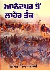 Anandpur To Lahore Tak - Book By Sulakhan Singh Sarhaddi