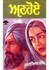 Anhoye - Book By Gurdial Singh