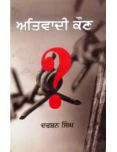 Atvadi Kaun - Book By Darshan Singh