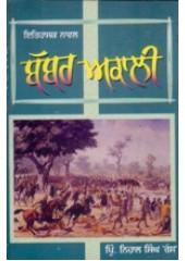 Babbar Akali - Book By Principal Nihal Singh Ras