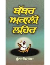 Babbar Akali Laihair - Book By Sundar Singh Babbar