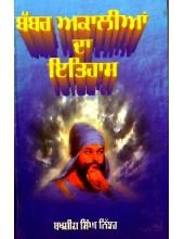 Babbar Akalian Da Itihas - Book By Bakhshish  Singh Nijjar