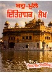 Bauh Mulle Itihasak Lekh - Book By Karam Singh Historian