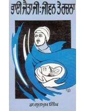 Bhai Jaita Ji - Jeevan Te Rachna - Book By Dr Gurmukh Singh