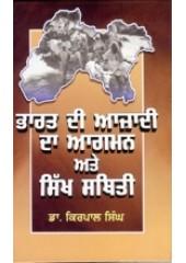 Bharat Di Azadi Da Agman Ate Sikh Sthiti - Book By Dr Kirpal Singh