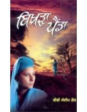 Bikhra Painda - Book By Bibi Sandeep Kaur