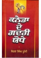 Canada De Gadri Yodhe - Book By Sohan Singh Pooni