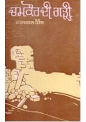 Chamkaur Di Garhi - Book By Harcharan Singh