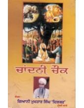 Chandni Chowk - Book By Giani Mukhtar Singh Dilbar