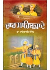 Char Sahibzade - Book By Dr Rai Jasbir Singh