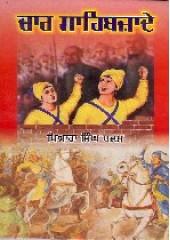 Char Sahibzade - Book By  Piara Singh Padam