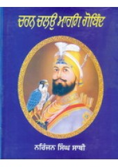 Charan Chalo Marag Gobind - Book By Narinjan Singh Saathi