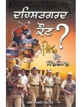 Daihshatgard Kaun ? Sikh Ke Sarkar - Book By Justice Ajit Singh Bains
