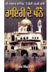 Diary De Panne - Book By Harbir Singh Bhanwar