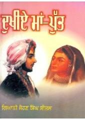 Dukhie Ma -Putt - Book By Sohan Singh Seetal
