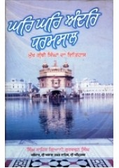 Ghar Ghar Andar Dharamsalh - Book By Singh Sahib Giani Gurbachan Singh