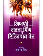 Giani Garja Singh Di Itihasak Khoj - Book By Gurmukh Singh