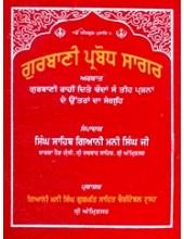 Gurbani Prabodh Sagar - Book By Singh Sahib Giani Mani Singh Ji
