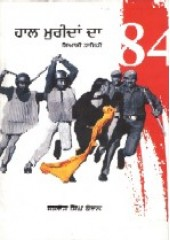 Hal Muridan Da  - 84 - Book By Jaswant Singh Kanwal