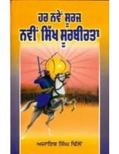Har Navein Sooraj Navin Sikh Soorbeerta - Book By Ajaib Singh Dhillon