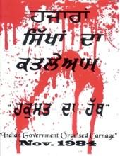 Hazaran Sikhan Da Katleam - Hakoomat Da Hath - Book By Sardar Gurcharan Singh Babbar