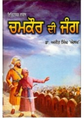 Historical Novel - Chamkaur Di Jung - Book By Dr Ajit Singh Aulakh