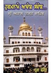 Hukamname Aadesh Sandesh - Book By Roop Singh