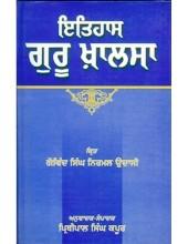 Itihas Guru Khalsa - Book By Govind Singh Nirmal Udasi