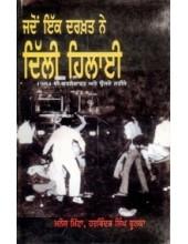 Jado Ik darakht Ne dilli hilai  - Book By Manoj Minta, Harwinder Singh Phoolka