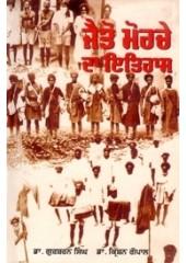 Jaito Morche Da Itihaas - Book By Dr. Gursharan Singh, Dr. Krishan Gopal